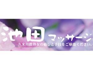 池田マッサージ