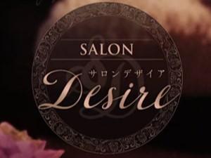 SALON Desire~デザイア