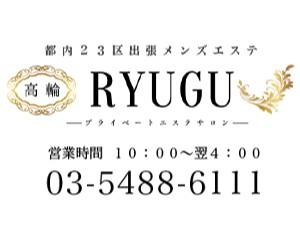 メンズエステ 高輪Ryugu